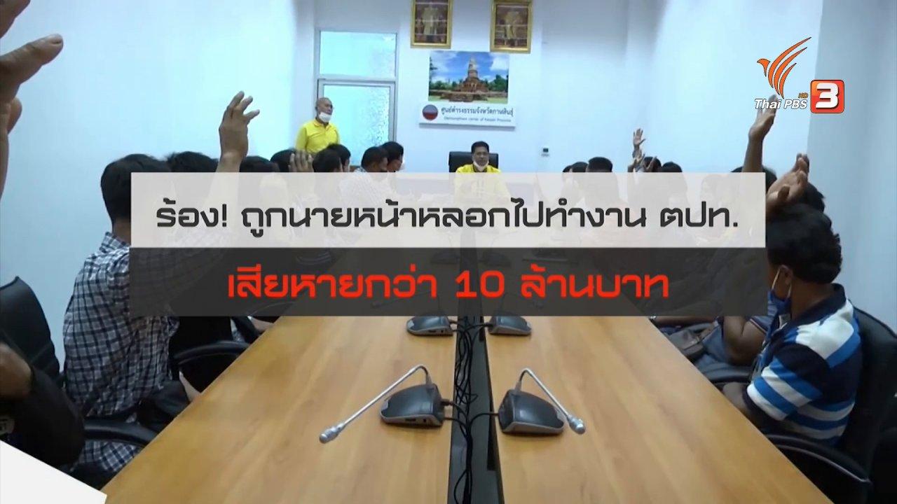 สถานีประชาชน - สถานีร้องเรียน : ร้อง! ถูกนายหน้าหลอกไปทำงานต่างประเทศ เสียหายกว่า 10 ล้านบาท