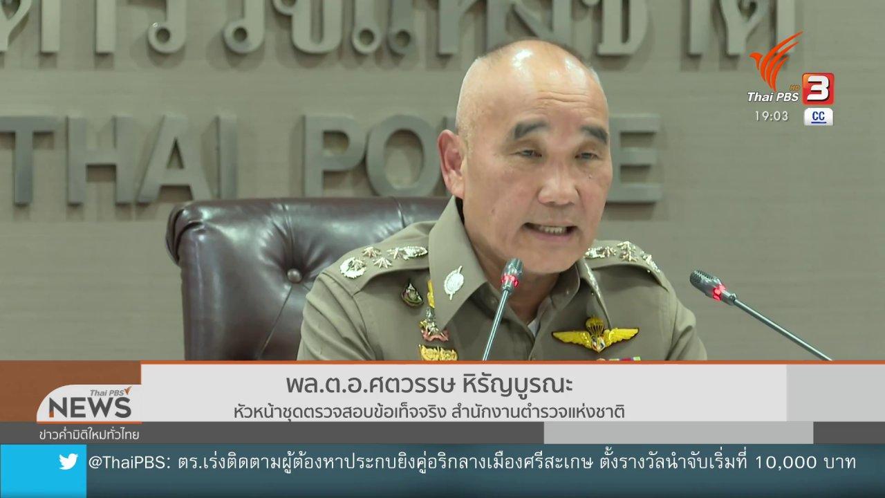 ข่าวค่ำ มิติใหม่ทั่วไทย - คณะกรรมการฯ ตำรวจ นำผลโคเคนมาพิจารณา