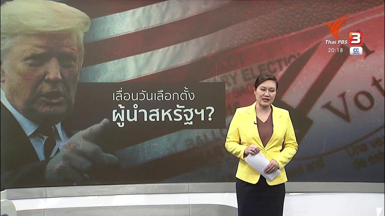 ข่าวค่ำ มิติใหม่ทั่วไทย - วิเคราะห์สถานการณ์ต่างประเทศ : ผู้นำสหรัฐฯ โยนหินถามทางขอเลื่อนวันเลือกตั้ง