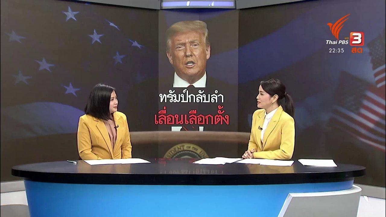 """ที่นี่ Thai PBS - """"ทรัมป์"""" กลับลำ ข้อเสนอเลื่อนเลือกตั้ง"""