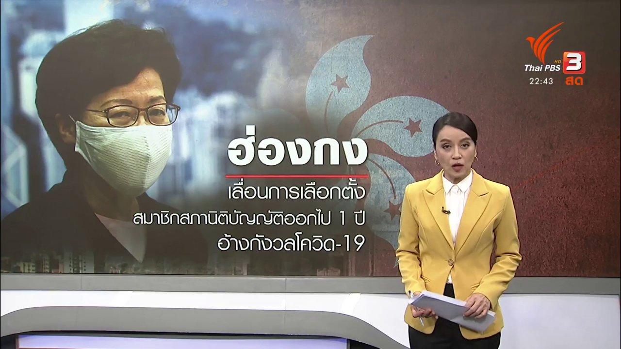 ที่นี่ Thai PBS - ฮ่องกงประกาศเลื่อนเลือกตั้งสมาชิกสภาออกไป 1 ปี