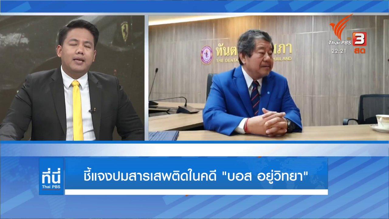 """ที่นี่ Thai PBS - ชี้แจงปมสารเสพติดในคดี """"บอส วรยุทธ อยู่วิทยา"""""""