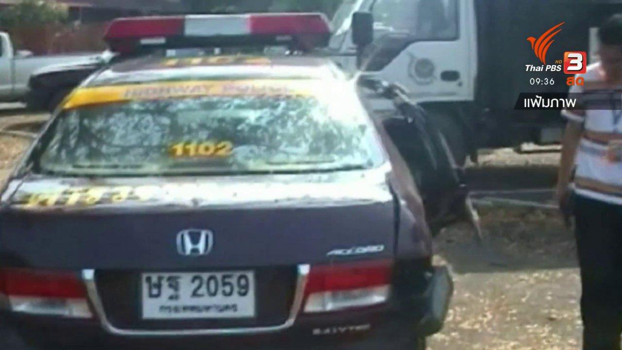 ข่าว 9 โมง - แตกประเด็นข่าว : ลดความเสี่ยงข้อหาหนัก อุบัติเหตุรถชนเมาแล้วขับ