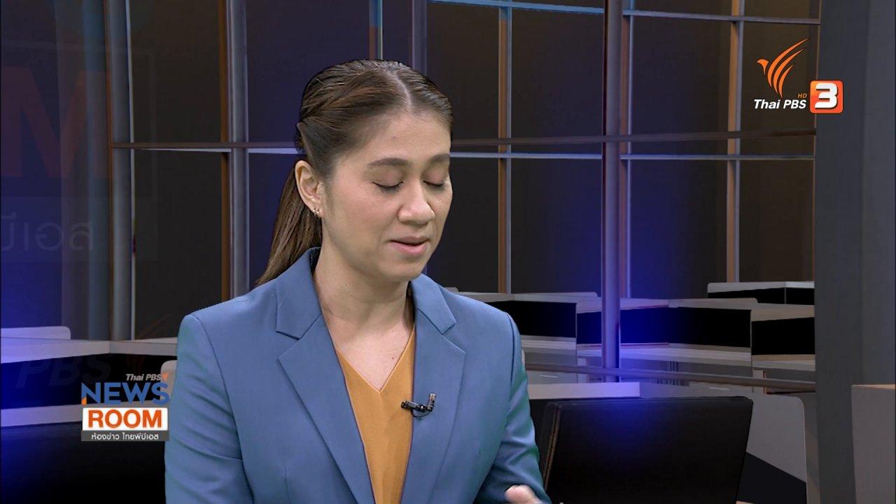 ห้องข่าว ไทยพีบีเอส NEWSROOM - จับตาแก้รัฐธรรมนูญ ปลดล็อกความขัดแย้ง