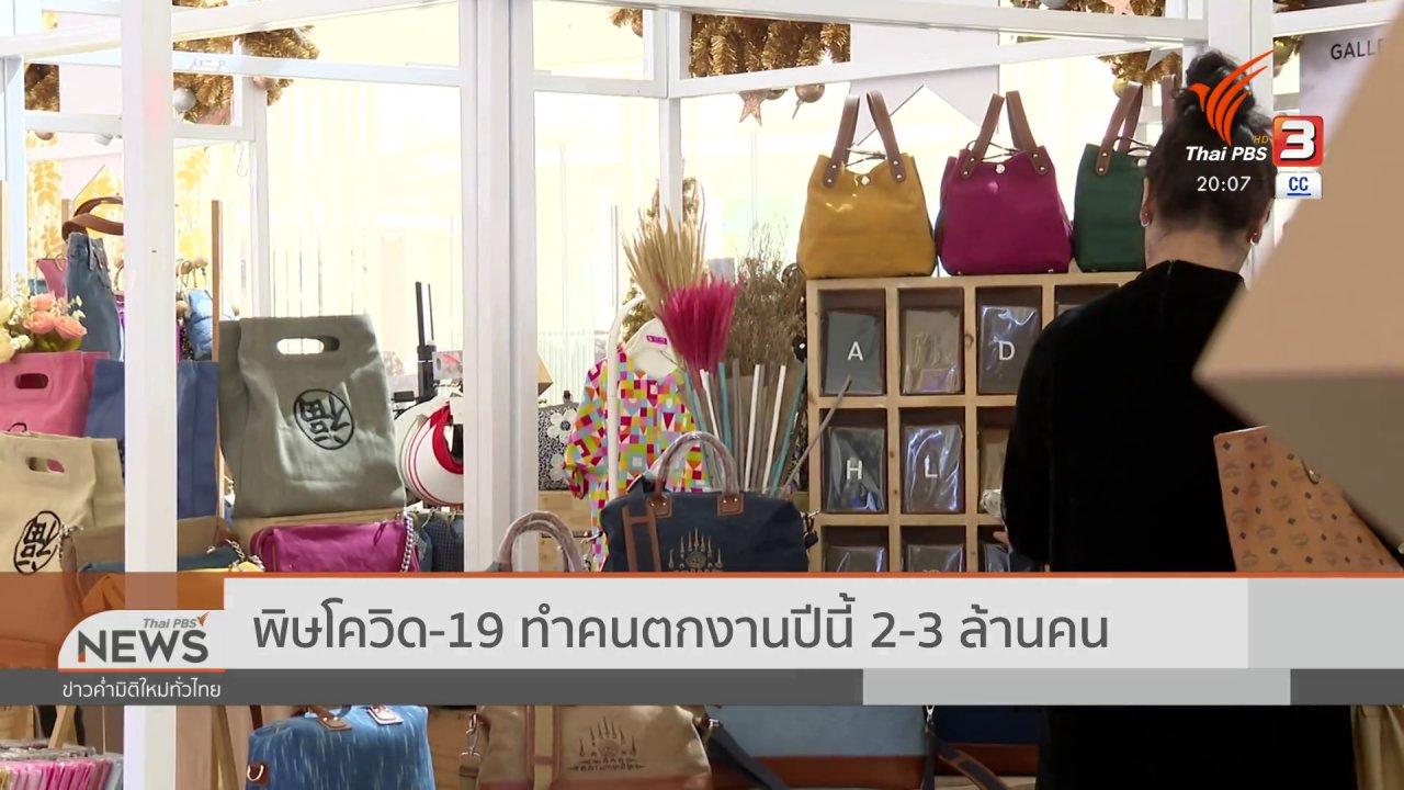 ข่าวค่ำ มิติใหม่ทั่วไทย - พิษโควิด-19 ทำคนตกงานปีนี้ 2-3 ล้านคน