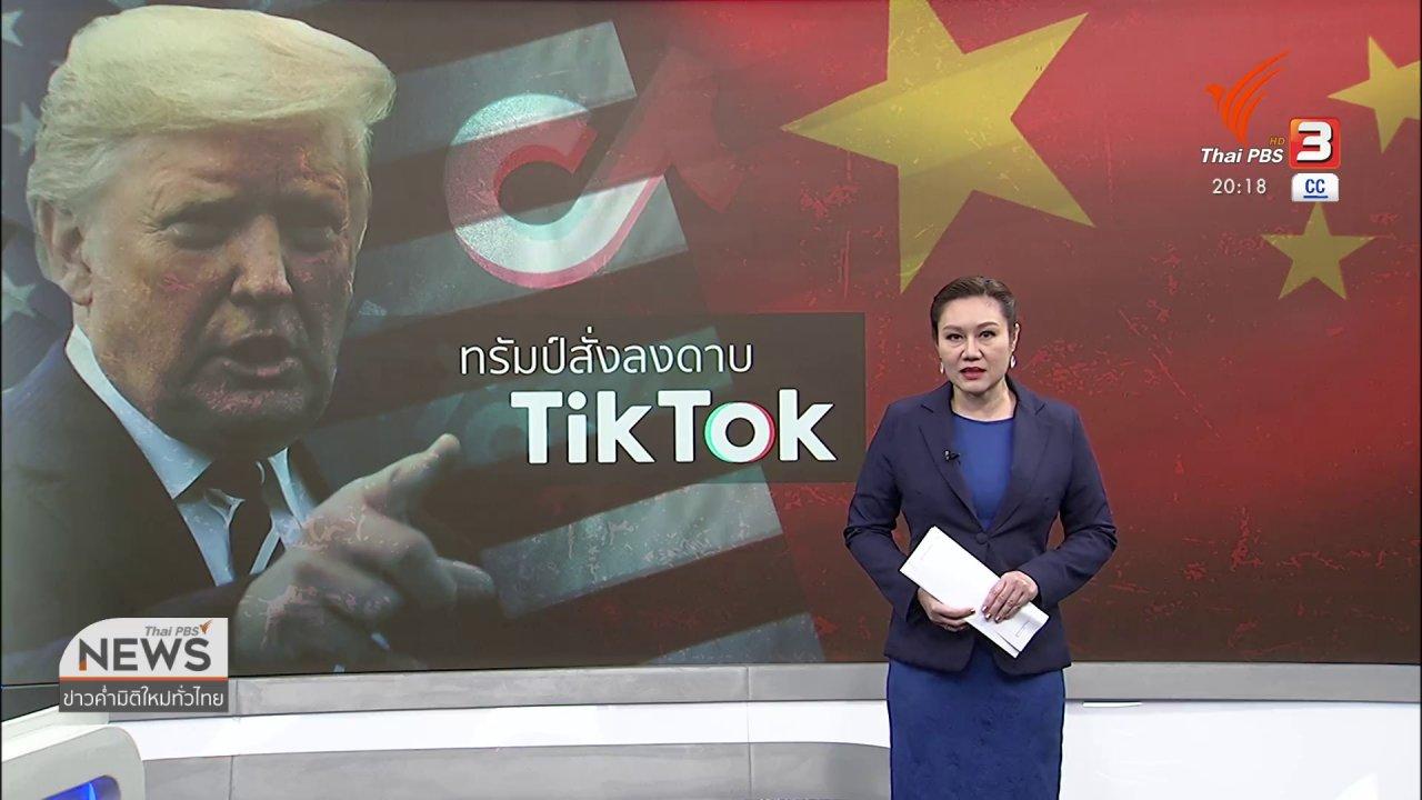 ข่าวค่ำ มิติใหม่ทั่วไทย - วิเคราะห์สถานการณ์ต่างประเทศ : ทรัมป์คว่ำบาตร TikTok หวั่นคุกคามความมั่นคง