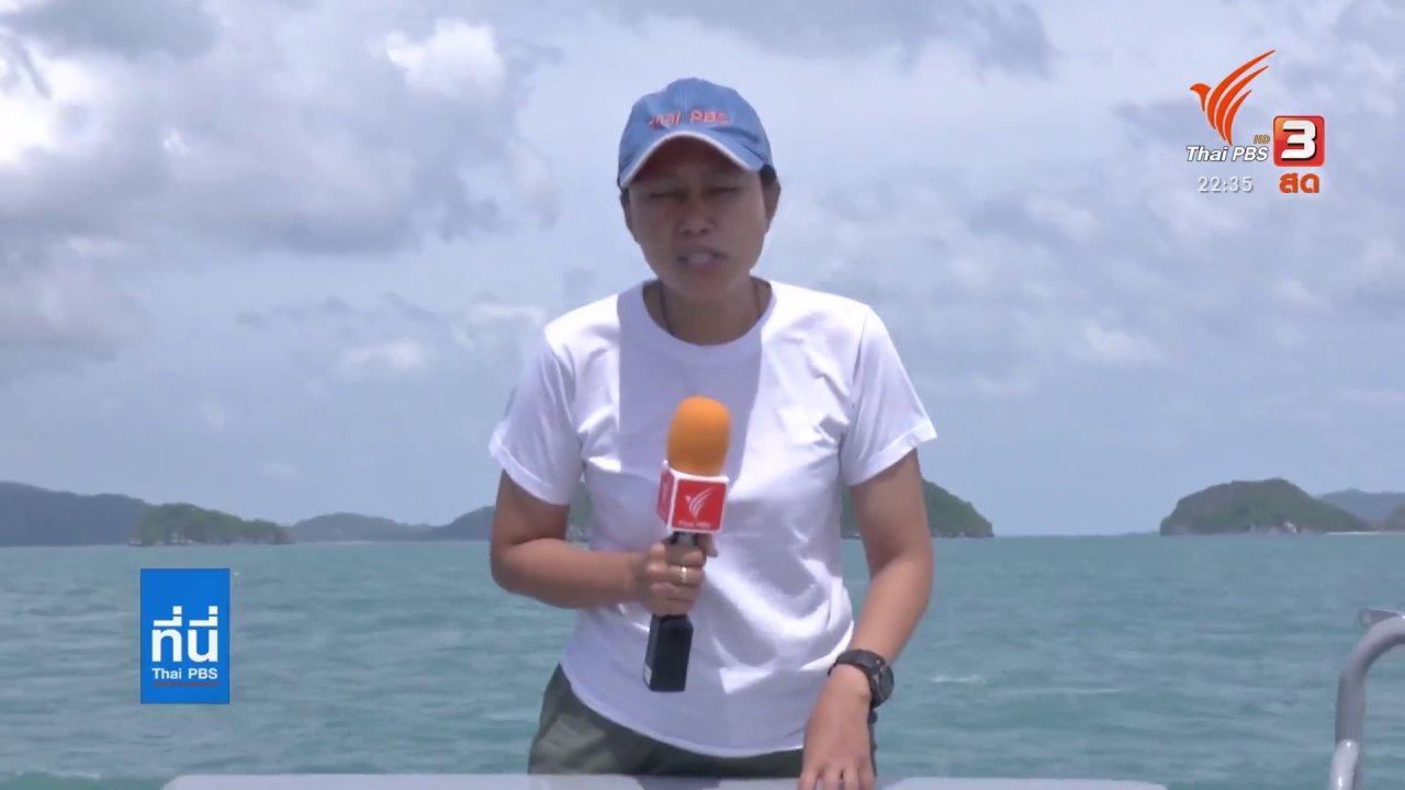 ที่นี่ Thai PBS - เร่งค้นหาผู้สูญหายจากอุบัติเหตุเรือเฟอร์รี่ล่มที่เกาะสมุยอีก 3 คน