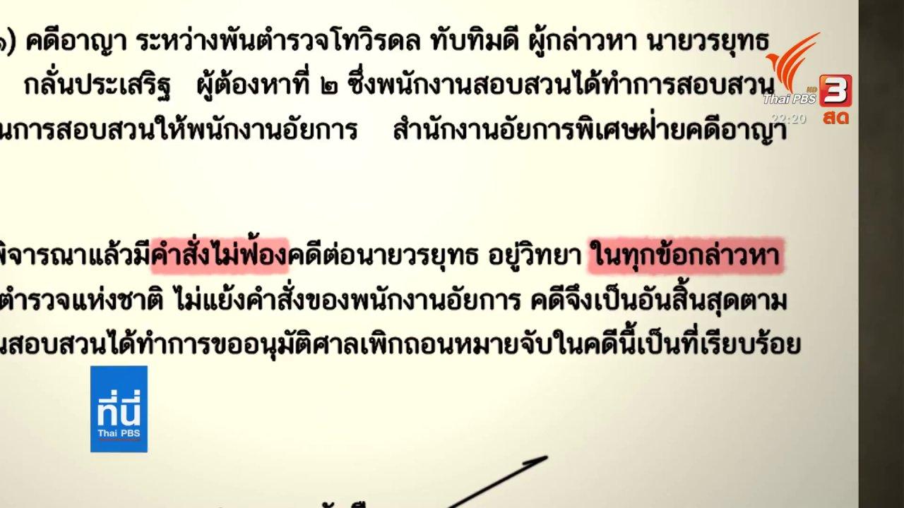 ที่นี่ Thai PBS - ความเป็นไปได้ หลักฐานใหม่ รื้อคดี บอส อยู่วิทยา