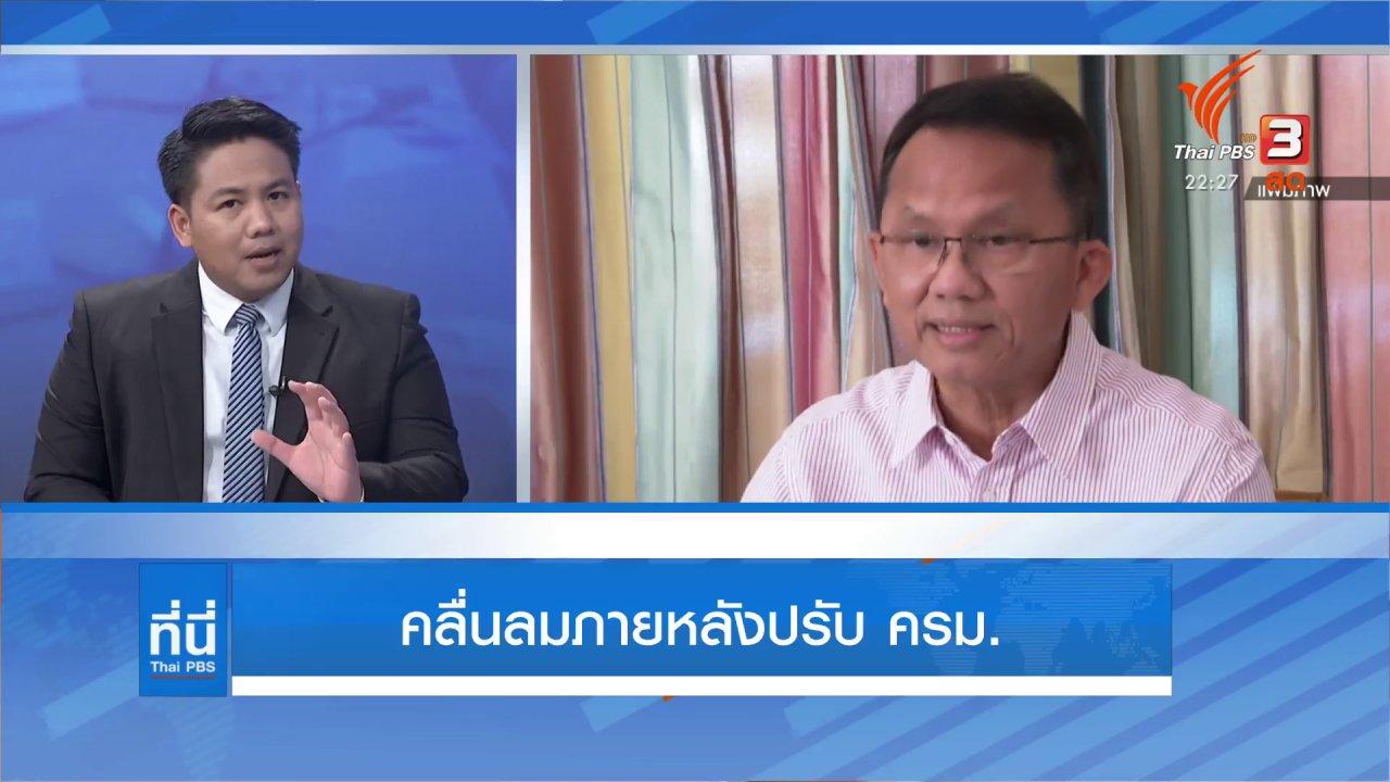 ที่นี่ Thai PBS - คลื่นลมการเมืองหลังปรับคณะรัฐมนตรี