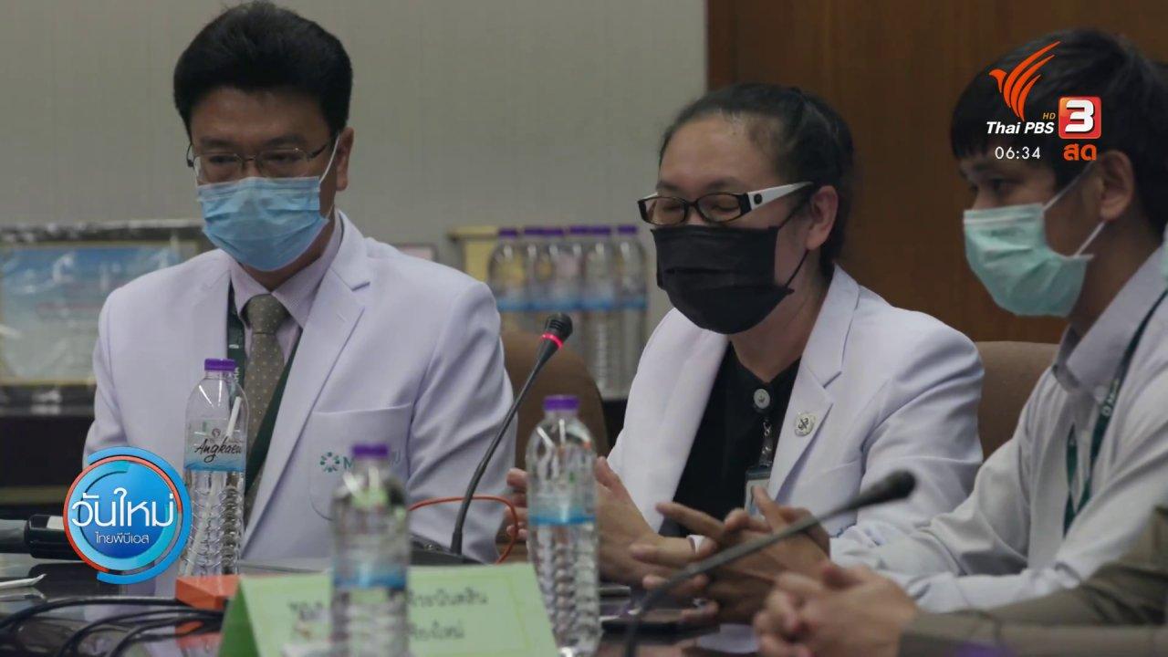 วันใหม่  ไทยพีบีเอส - แพทย์ยืนยันพยานคดีบอส เสียชีวิตจากอุบัติเหตุ