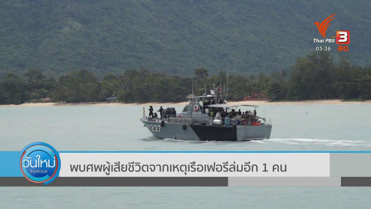 วันใหม่  ไทยพีบีเอส - พบศพผู้เสียชีวิตจากเหตุเรือเฟอรีล่มอีก 1 คน