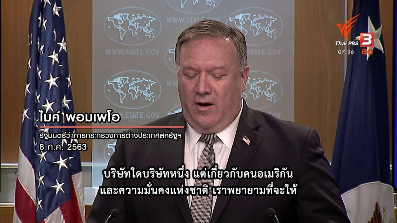 """วันใหม่  ไทยพีบีเอส - ทันโลกกับ Thai PBS World : """"ทรัมป์"""" เตรียมพิจารณาสั่งห้ามติ๊กต็อกในสหรัฐฯ"""