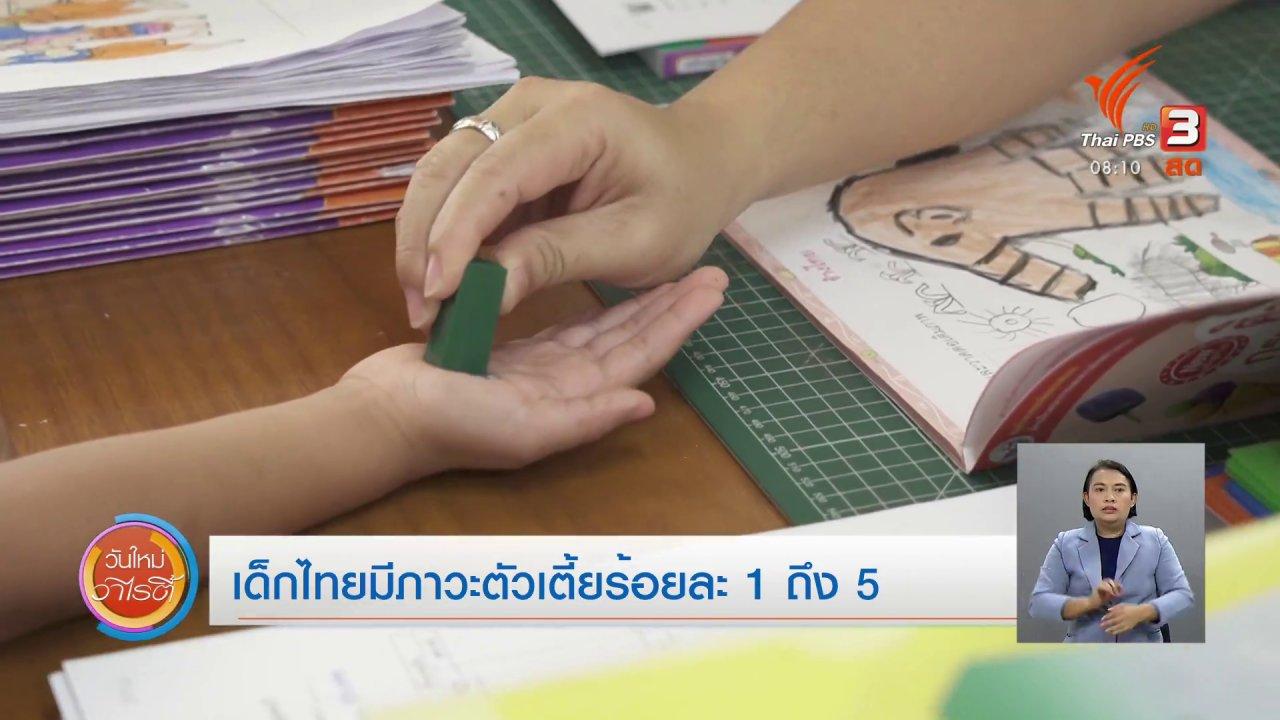 วันใหม่วาไรตี้ - จับตาข่าวเด่น : เด็กไทยมีภาวะตัวเตี้ยร้อยละ 1 - 5