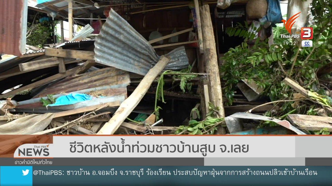 ข่าวค่ำ มิติใหม่ทั่วไทย - ชีวิตหลังน้ำท่วมชาวบ้านสูบ จ.เลย