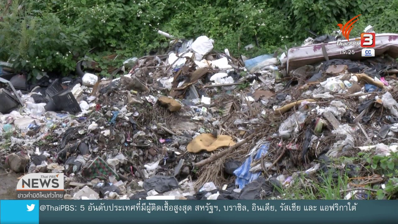 ข่าวค่ำ มิติใหม่ทั่วไทย - ตรวจสอบการขนขยะลงเรือเฟอร์รี