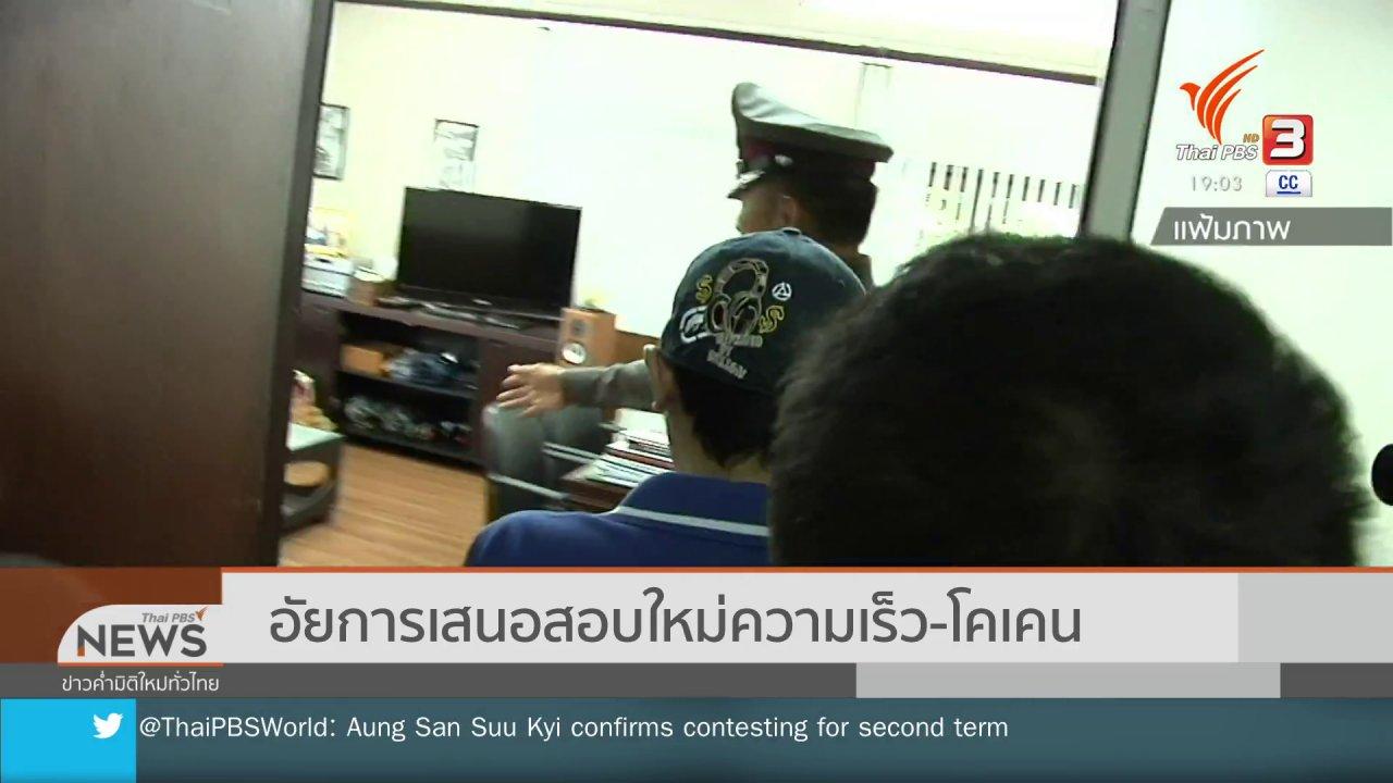 ข่าวค่ำ มิติใหม่ทั่วไทย - อัยการเสนอสอบใหม่ความเร็ว - โคเคน