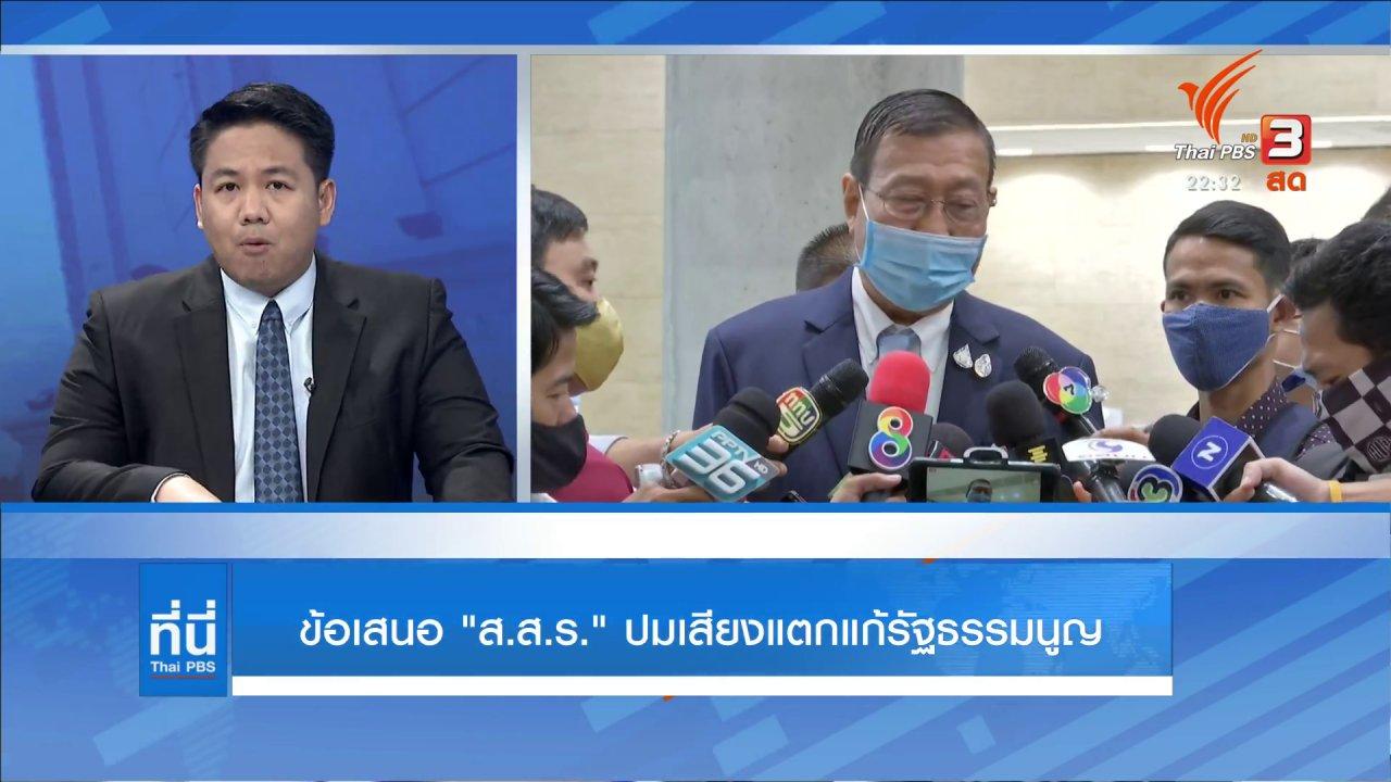 ที่นี่ Thai PBS - ข้อเสนอ ส.ส.ร. ปมเสียงแตกแก้รัฐธรรมนูญ