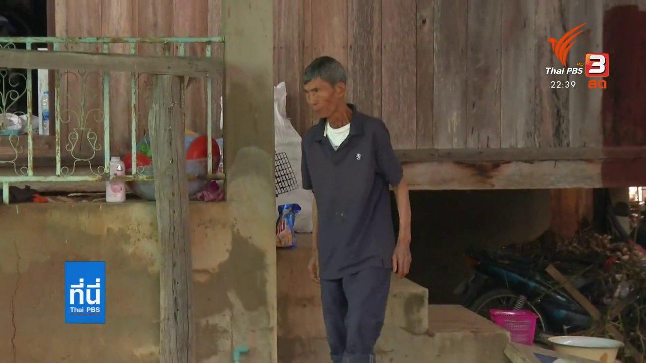ที่นี่ Thai PBS - ผลกระทบน้ำท่วม จ.เชียงราย