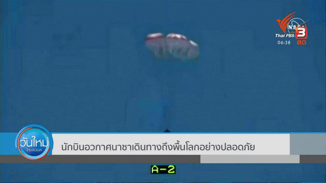 วันใหม่  ไทยพีบีเอส - นักบินอวกาศนาซาเดินทางถึงพื้นโลกอย่างปลอดภัย