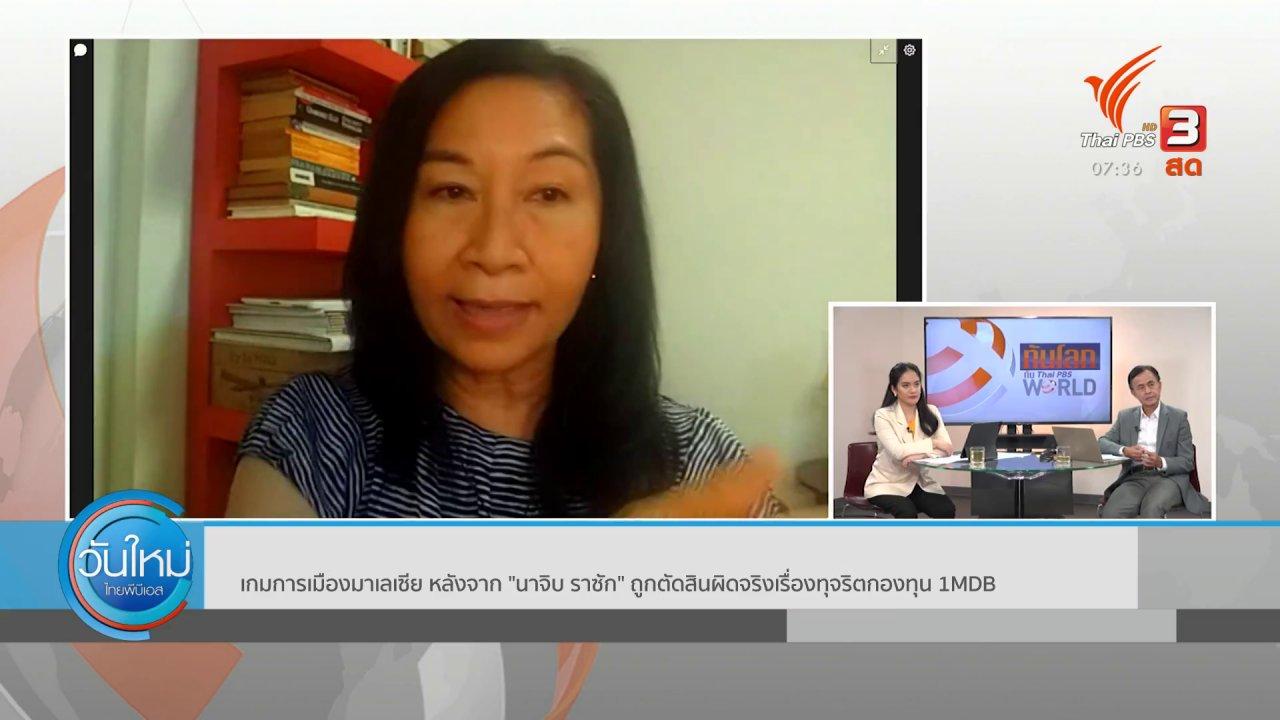 """ข่าวค่ำ มิติใหม่ทั่วไทย - ทันโลกกับ Thai PBS World : เกมการเมืองมาเลเซีย หลัง """"นาจิบ ราซัก"""" ถูกตัดสินผิดจริงเรื่อง 1MDB"""