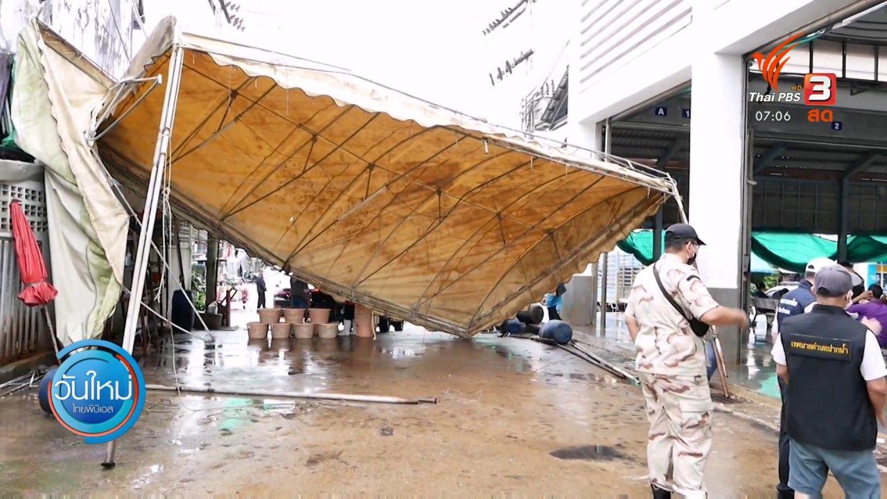 วันใหม่  ไทยพีบีเอส - กินอยู่รู้รอบ : ระนองลมหมุนพัดบ้านริมคลองพังทลาย 3 หลัง