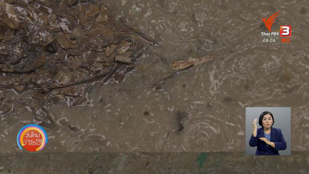 วันใหม่วาไรตี้ - จับตาข่าวเด่น : จับตาพายุซินลากู ส่งผลให้ฝนตกหนักในหลายพื้นที่
