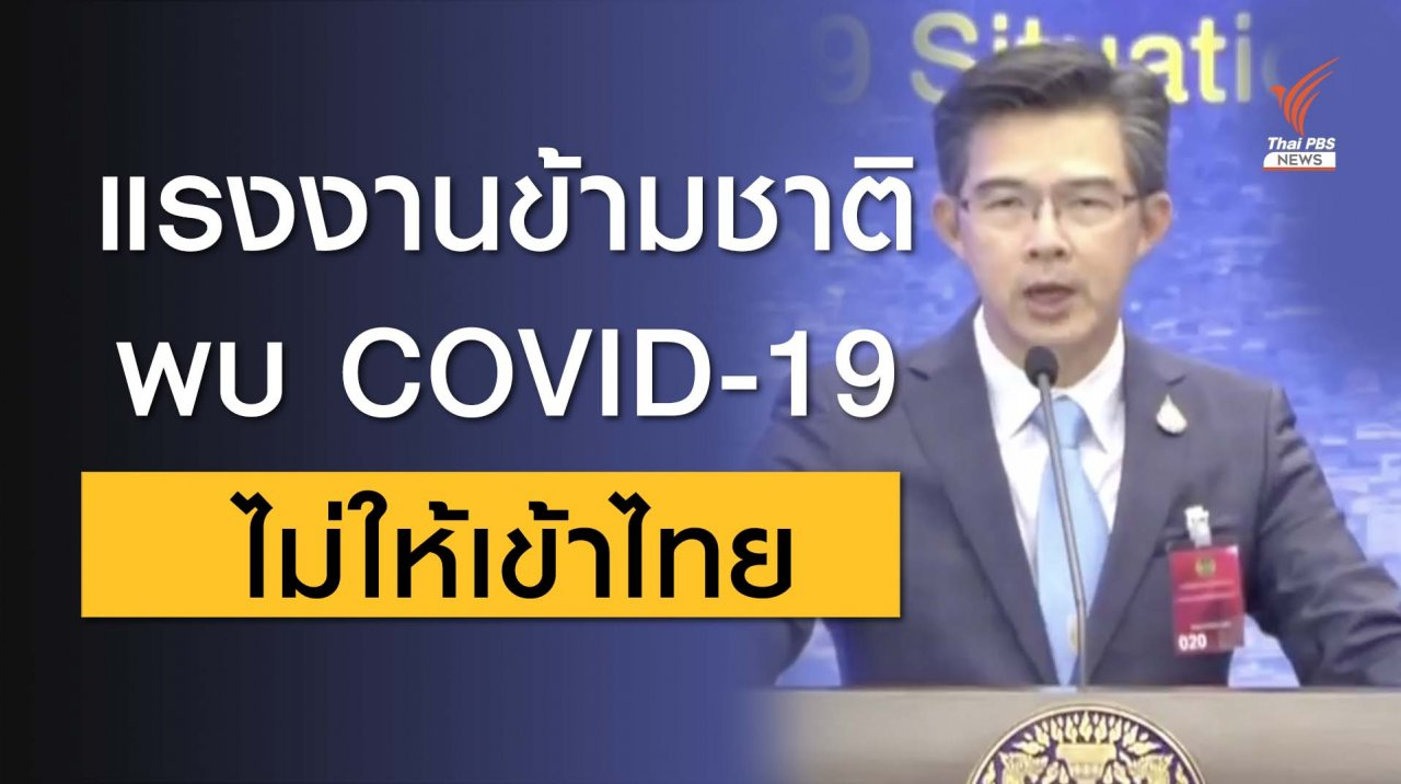 แรงงานข้ามชาติ พบ COVID-19 ไม่ให้เข้าไทย