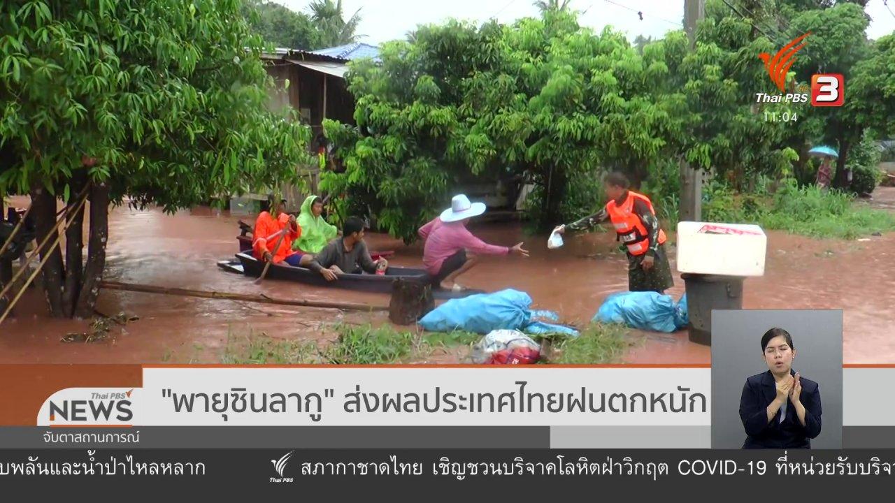"""จับตาสถานการณ์ - """"พายุซินลากู"""" ส่งผลประเทศไทยฝนตกหนัก"""