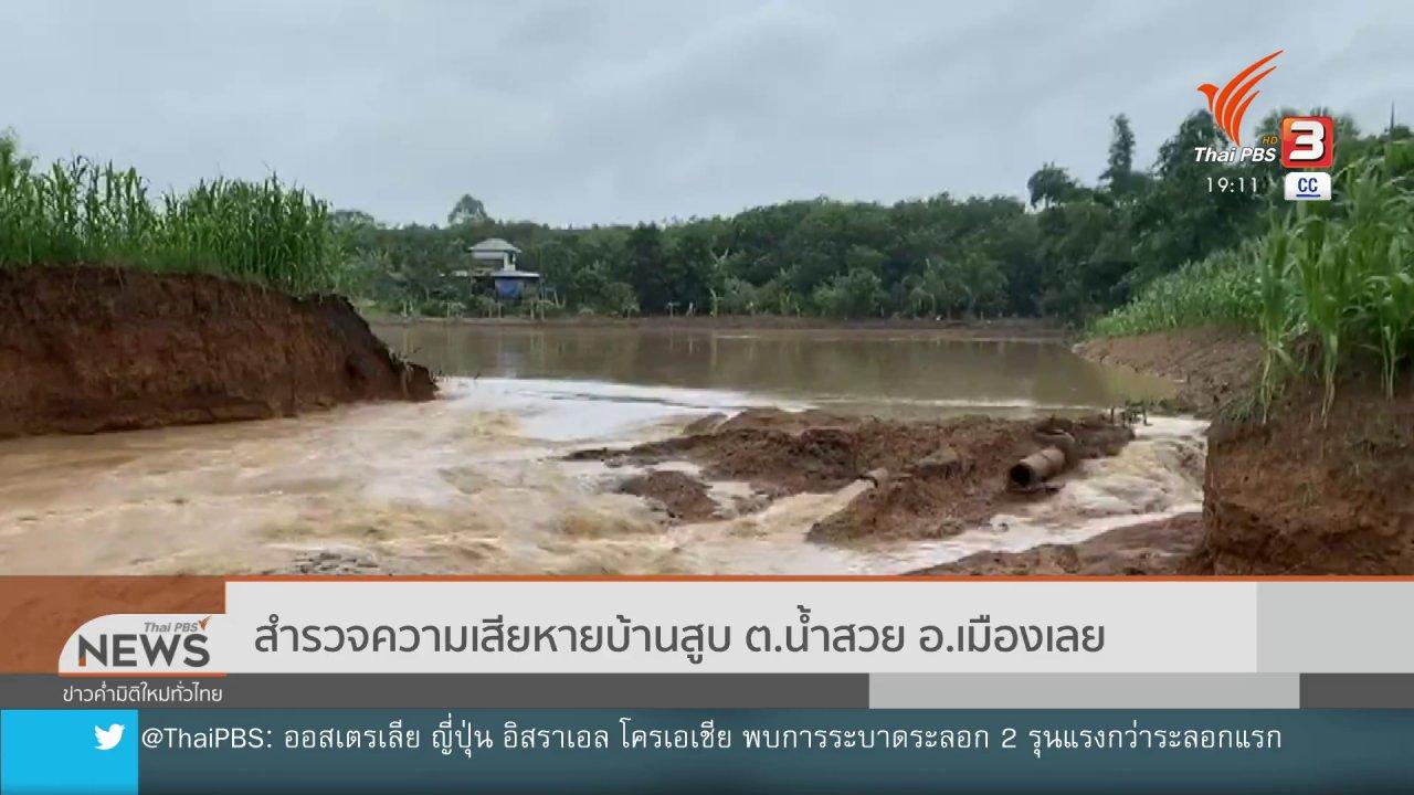 ข่าวค่ำ มิติใหม่ทั่วไทย - สำรวจความเสียหายบ้านสูบ ต.น้ำสวย อ.เมืองเลย