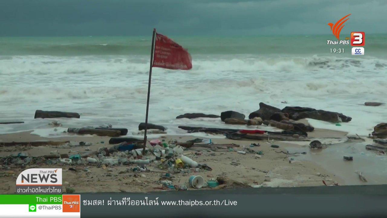ข่าวค่ำ มิติใหม่ทั่วไทย - ขยะทะเลถูกคลื่นซัดขึ้นเต็มหาดป่าตอง จ.ภูเก็ต