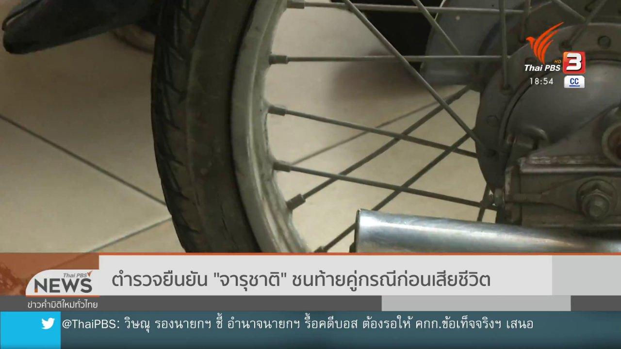 ข่าวค่ำ มิติใหม่ทั่วไทย - ตำรวจยืนยัน จารุชาติ ชนท้ายคู่กรณีก่อนเสียชีวิต