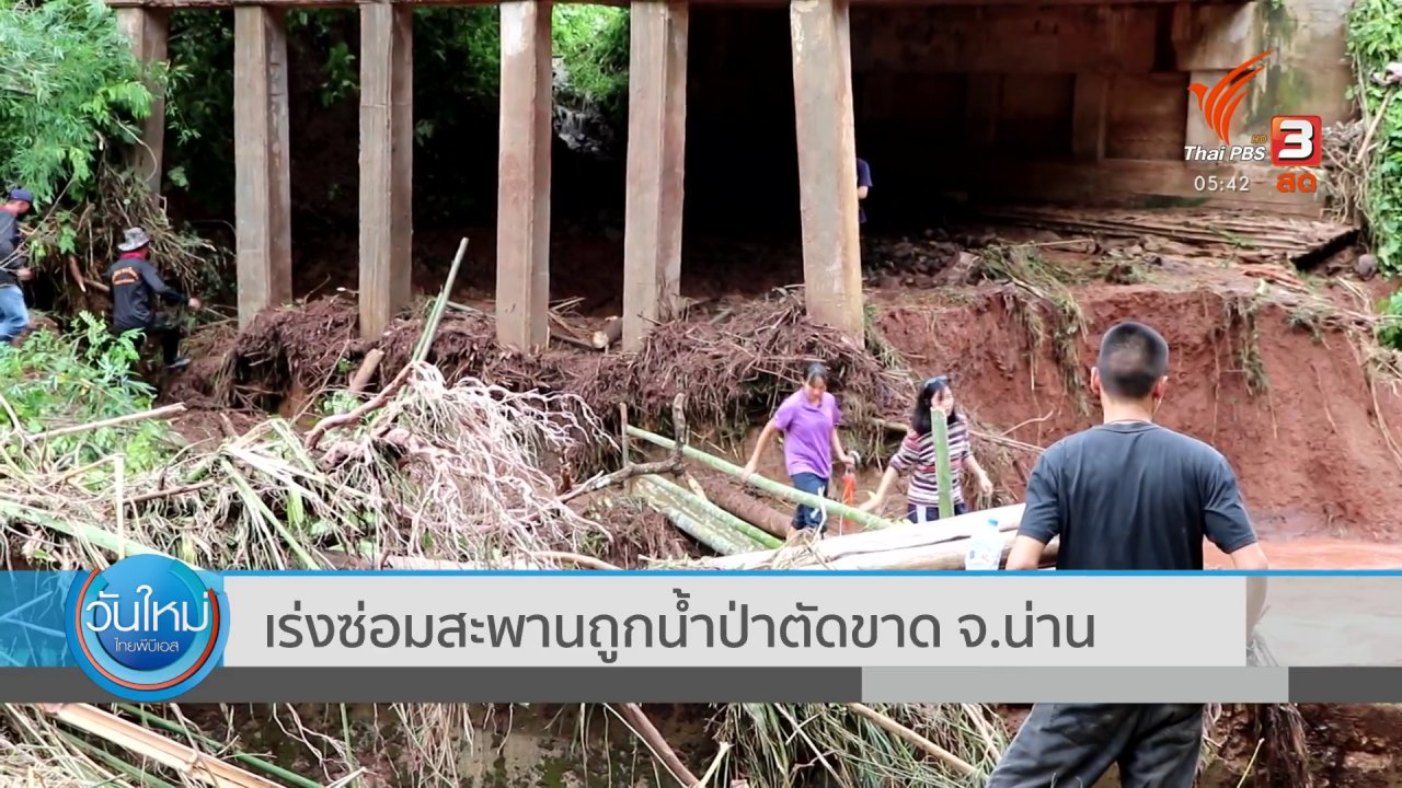 วันใหม่  ไทยพีบีเอส - เร่งซ่อมสะพานถูกน้ำป่าตัดขาด จ.น่าน