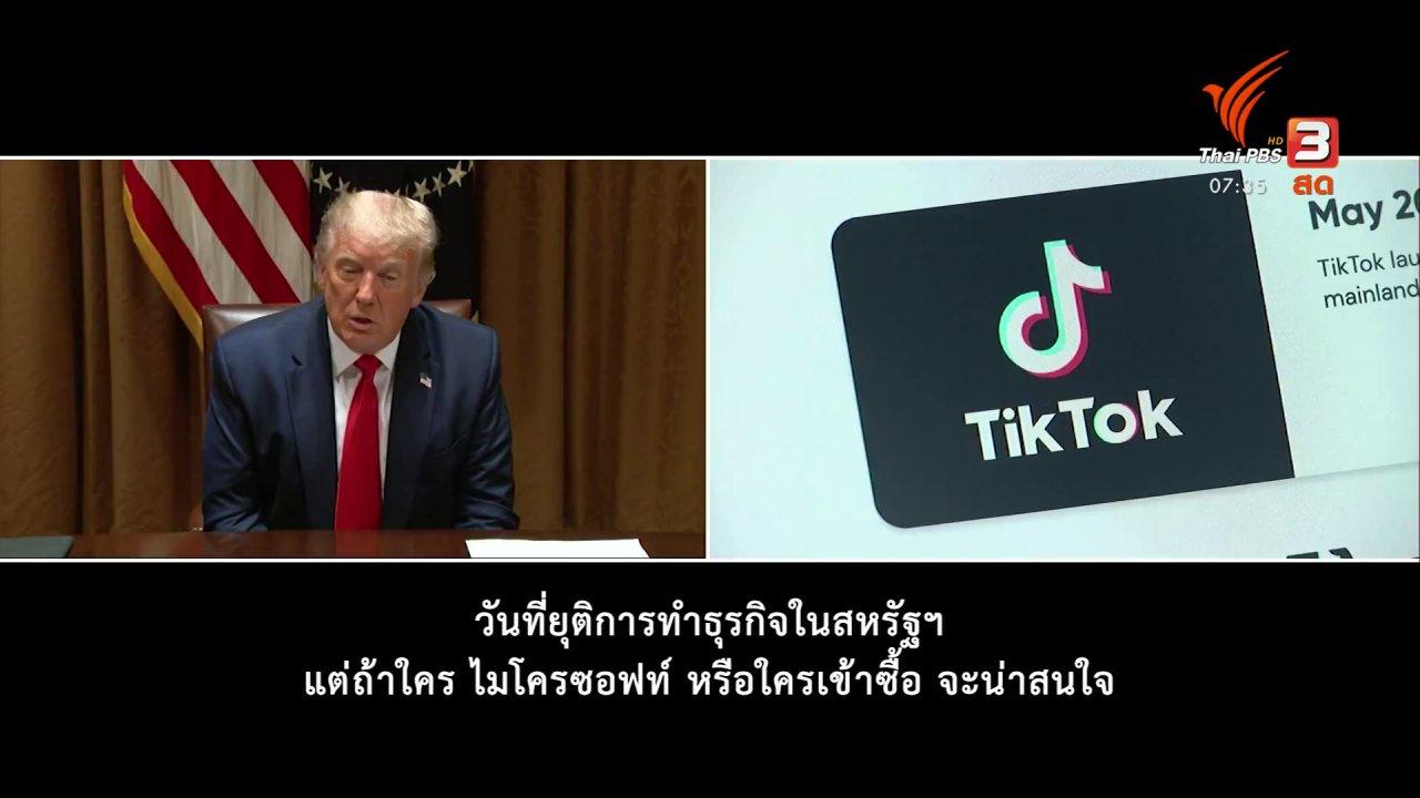 วันใหม่  ไทยพีบีเอส - ทันโลกกับ Thai PBS World : ทรัมป์ ไฟเขียวให้ไมโครซอฟต์ซื้อกิจการติ๊กต็อก