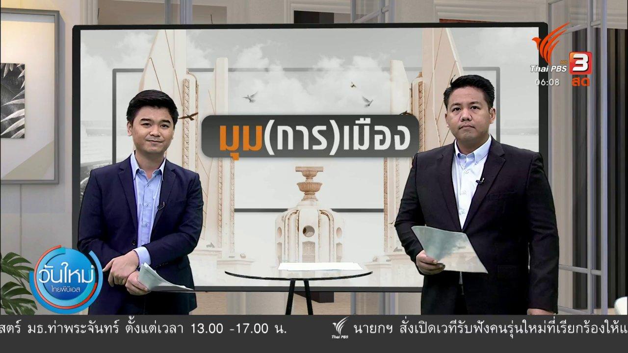 """วันใหม่  ไทยพีบีเอส - มุม(การ)เมือง : นายกฯ เปิดเวทีรับฟังความเห็น """"โดยตรง"""" จากเยาวชน"""