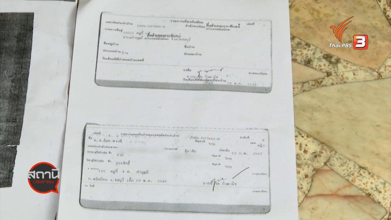 สถานีประชาชน - สถานีร้องเรียน : ร้องถูกสวมบัตรประชาชน นานกว่า 20 ปี อ.เกาะจันทร์ จ.ชลบุรี