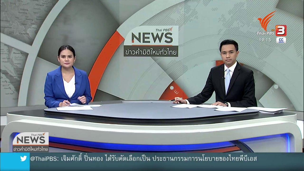 ข่าวค่ำ มิติใหม่ทั่วไทย - รู้ตัวคนทำลายโทรศัพท์มือถือพยานคดีบอส