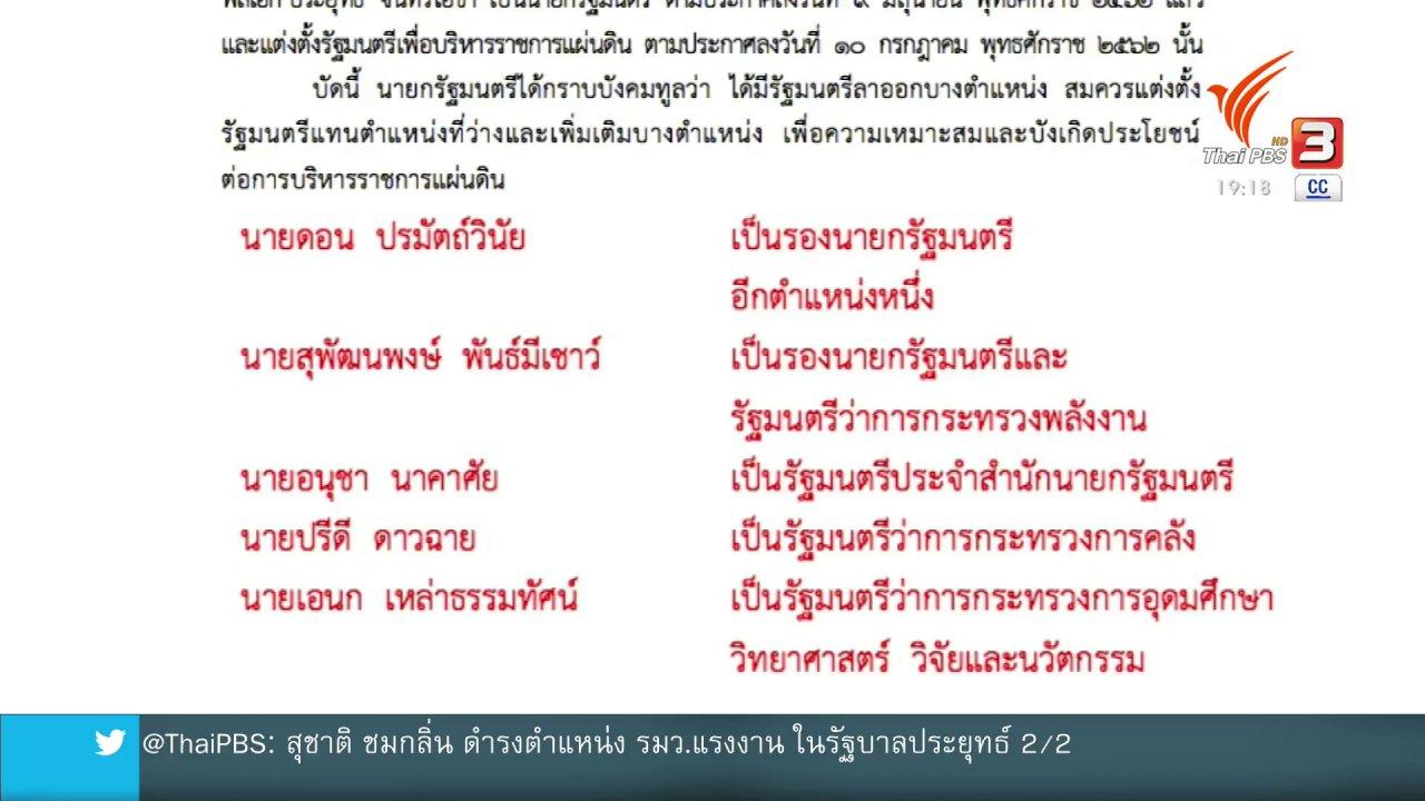ข่าวค่ำ มิติใหม่ทั่วไทย - โปรดเกล้าฯ ครม.ประยุทธ์ 2/2
