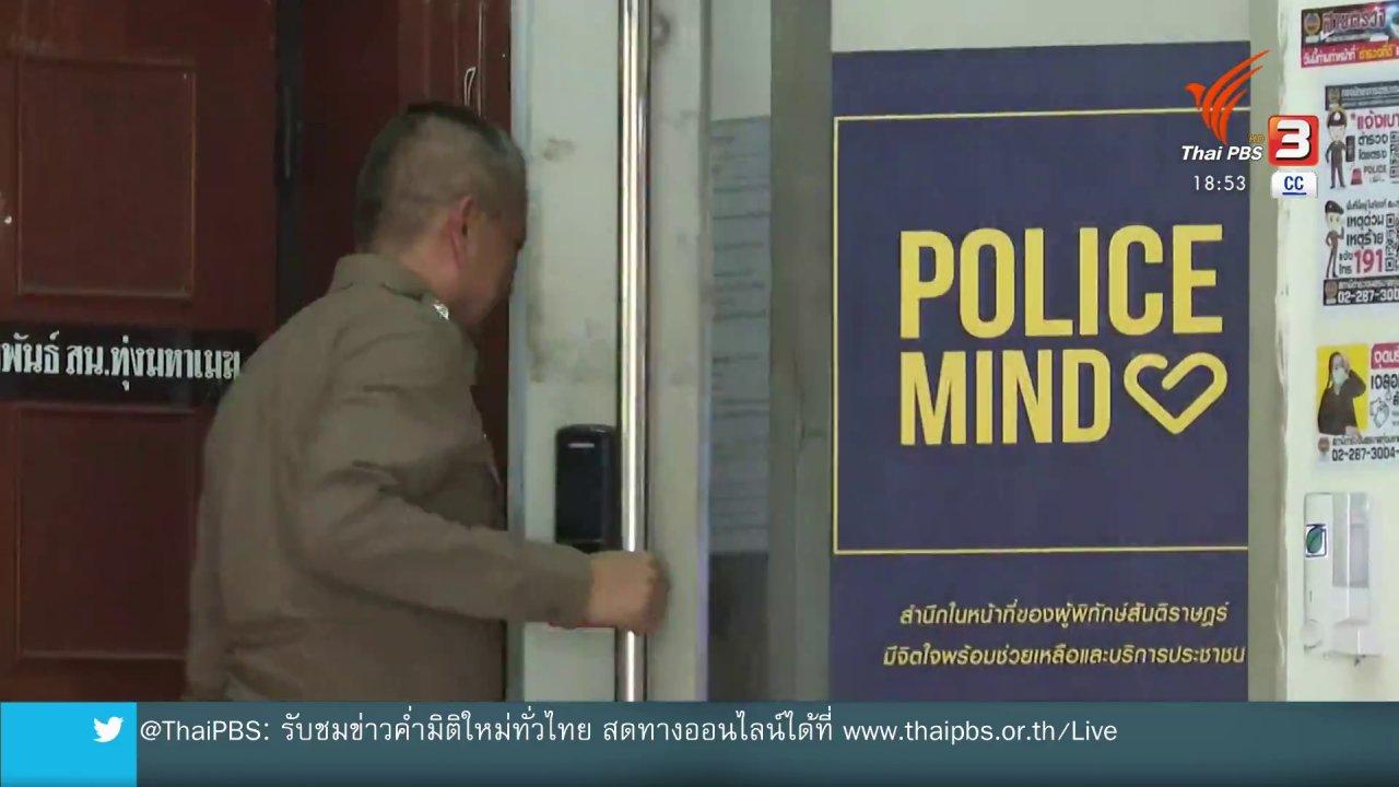 ข่าวค่ำ มิติใหม่ทั่วไทย - ผบ.ตร.ให้เวลา 3 วัน จับคดียิงบ่อนพระราม 3