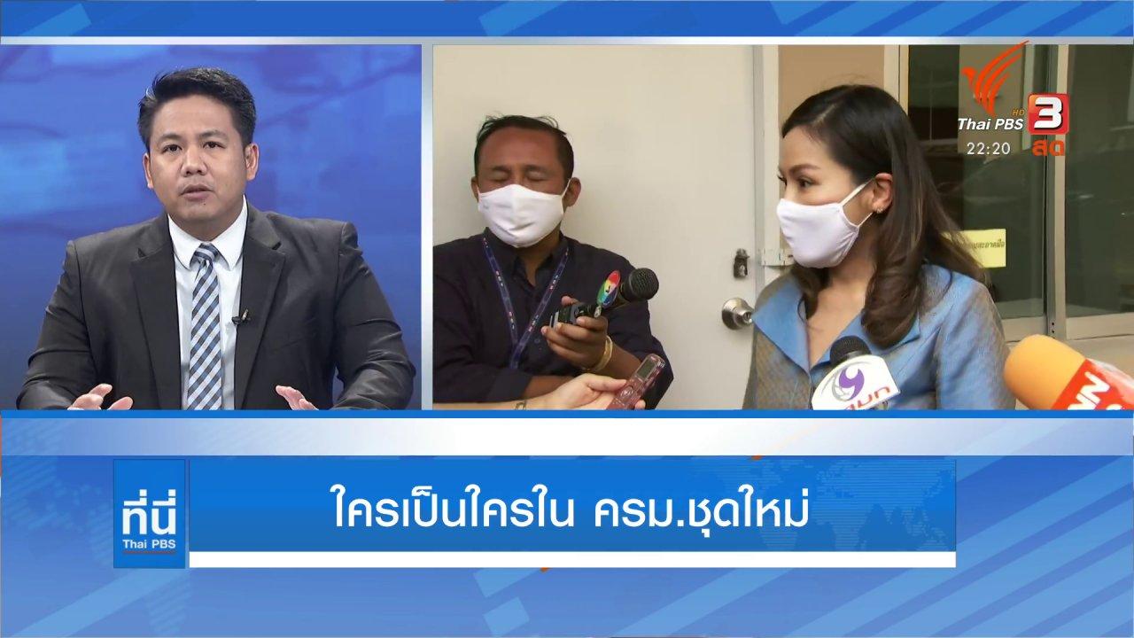 ที่นี่ Thai PBS - ใครเป็นใครใน ครม. ชุดใหม่