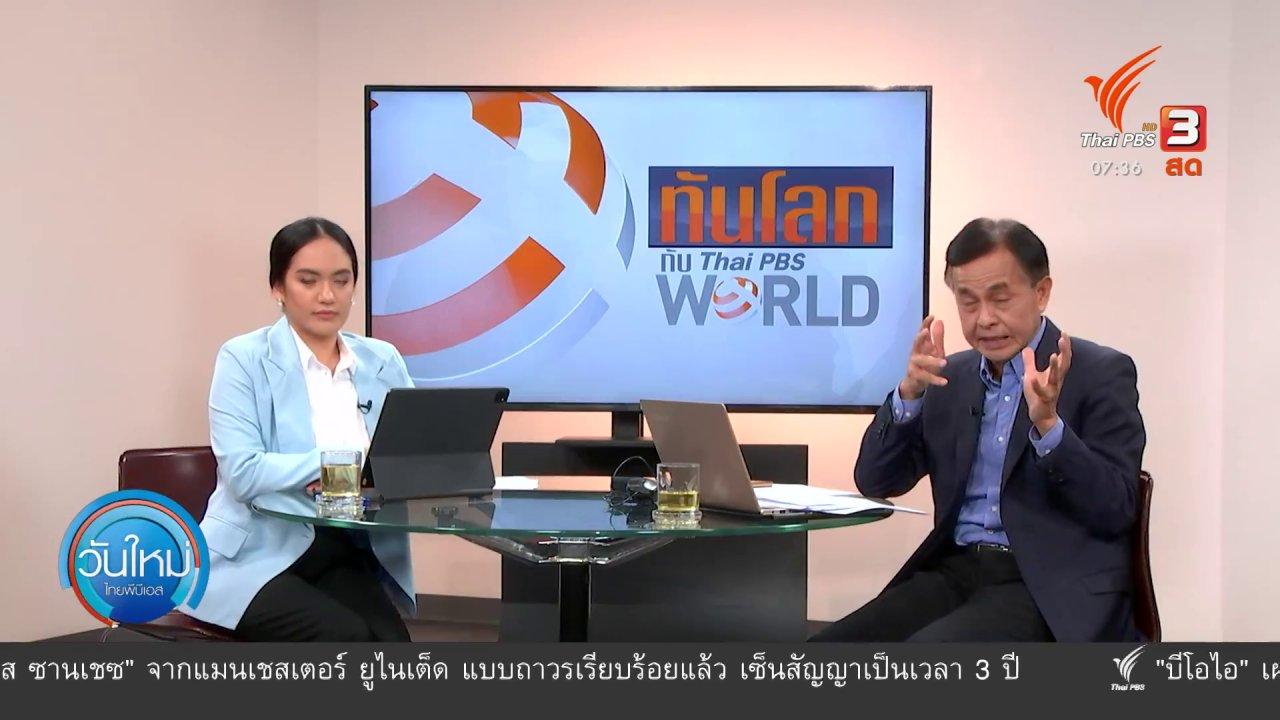 วันใหม่  ไทยพีบีเอส - ทันโลกกับ Thai PBS World : เลบานอนเร่งสอบสวนเหตุระเบิดที่กรุงเบรุต