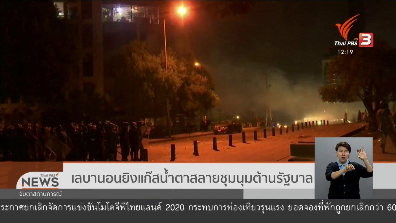 จับตาสถานการณ์ - เลบานอนยิงแก๊สน้ำตาสลายชุมนุมต้านรัฐบาล