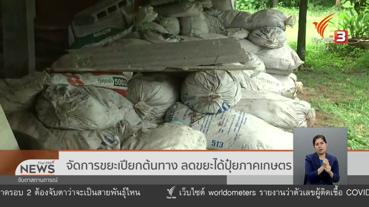 จับตาสถานการณ์ - จัดการขยะเปียกต้นทาง ลดขยะได้ปุ๋ยภาคเกษตร