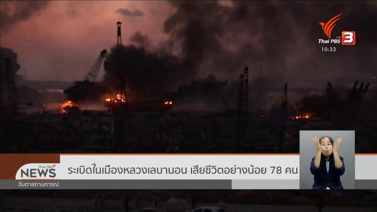 จับตาสถานการณ์ - ระเบิดในเมืองหลวงเลบานอน เสียชีวิตอย่างน้อย 78 คน