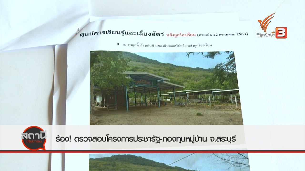 สถานีประชาชน - สถานีร้องเรียน : ร้อง! ตรวจสอบโครงการประชารัฐ - กองทุนหมู่บ้าน อ.มวกเหล็ก จ.สระบุรี