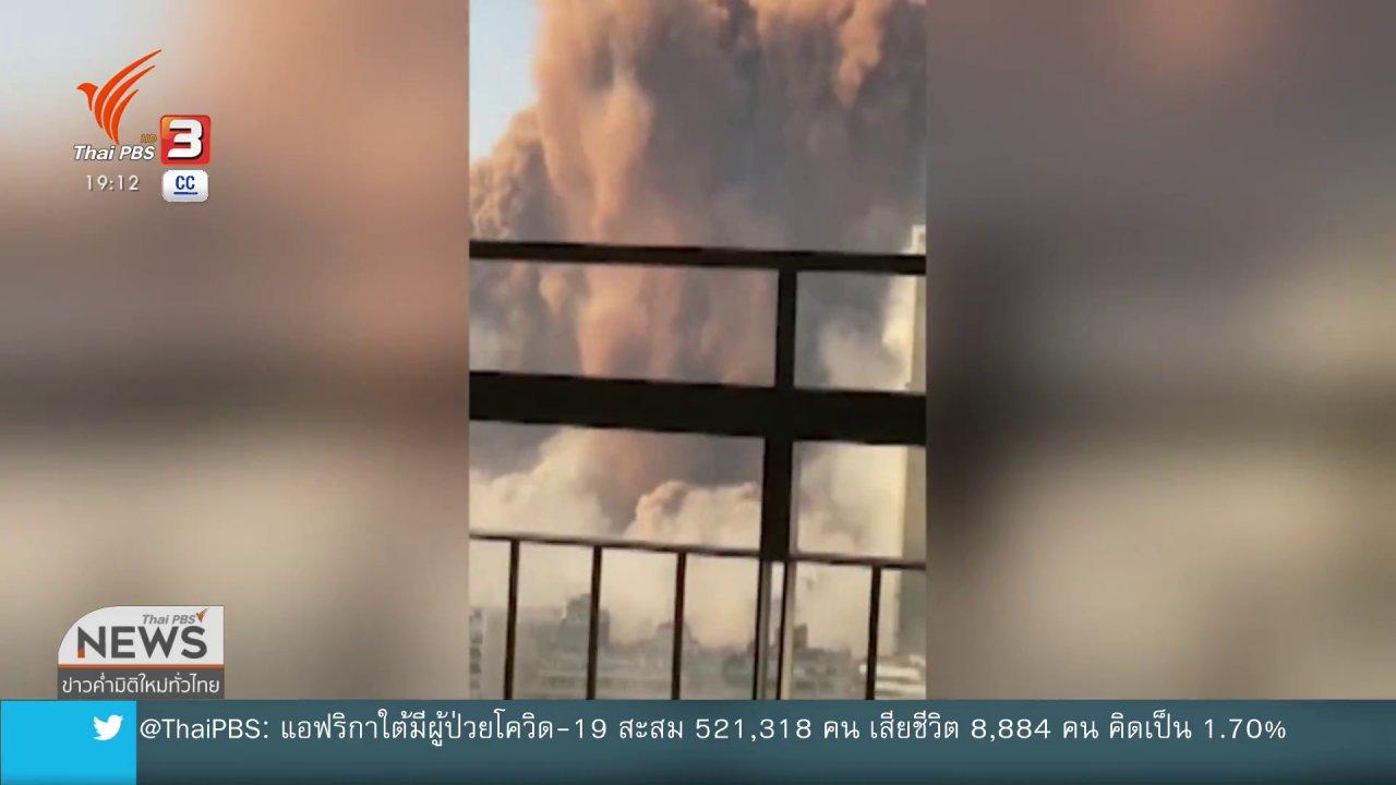 ข่าวค่ำ มิติใหม่ทั่วไทย - อดีตซีไอเอ ชี้อาจมีสรรพาวุธเก็บที่ท่าเรือเลบานอน