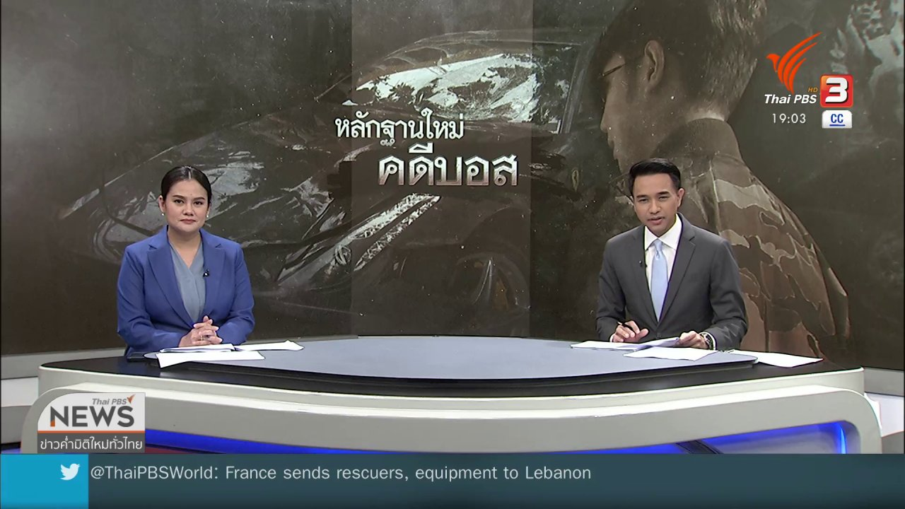 """ข่าวค่ำ มิติใหม่ทั่วไทย - """"สายประสิทธิ์"""" ยืนยันคำนวณความเร็วถูกต้อง"""