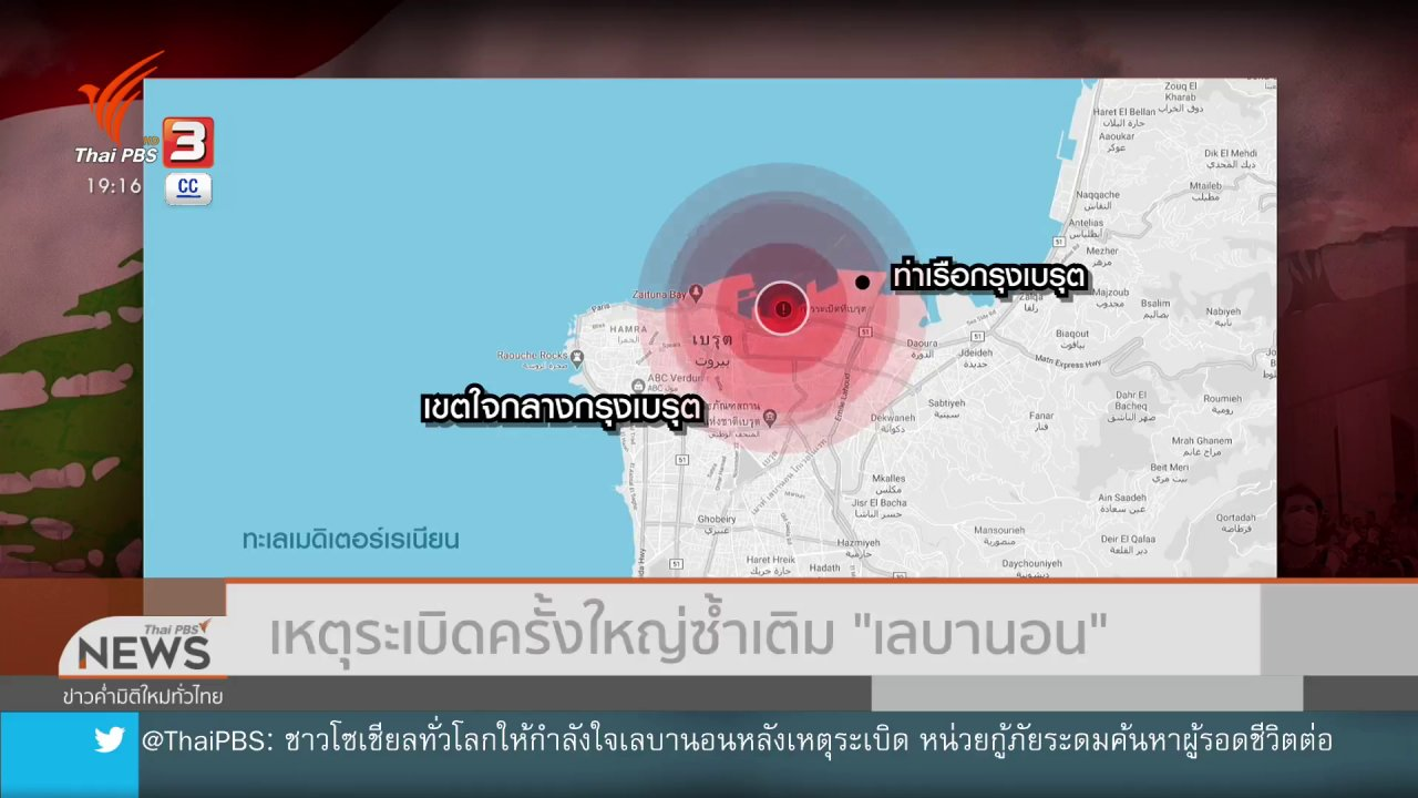 """ข่าวค่ำ มิติใหม่ทั่วไทย - เหตุระเบิดครั้งใหญ่ซ้ำเติม """"เลบานอน"""""""