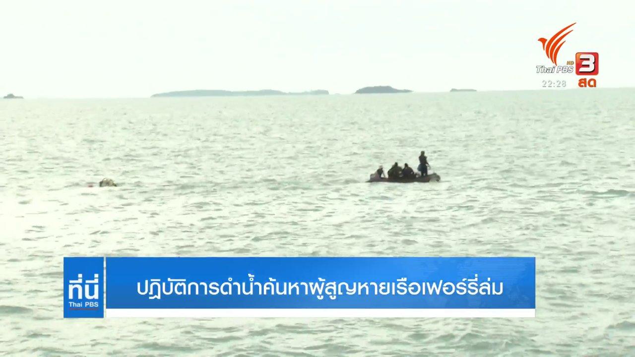 ที่นี่ Thai PBS - ปฏิบัติการดำน้ำค้นหาผู้สูญหายเรือเฟอร์รี่ล่ม