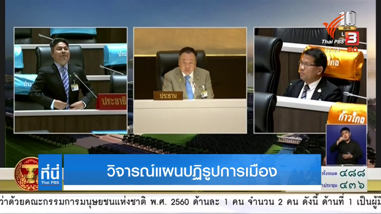 ที่นี่ Thai PBS - วิจารณ์แผนปฏิรูปการเมือง