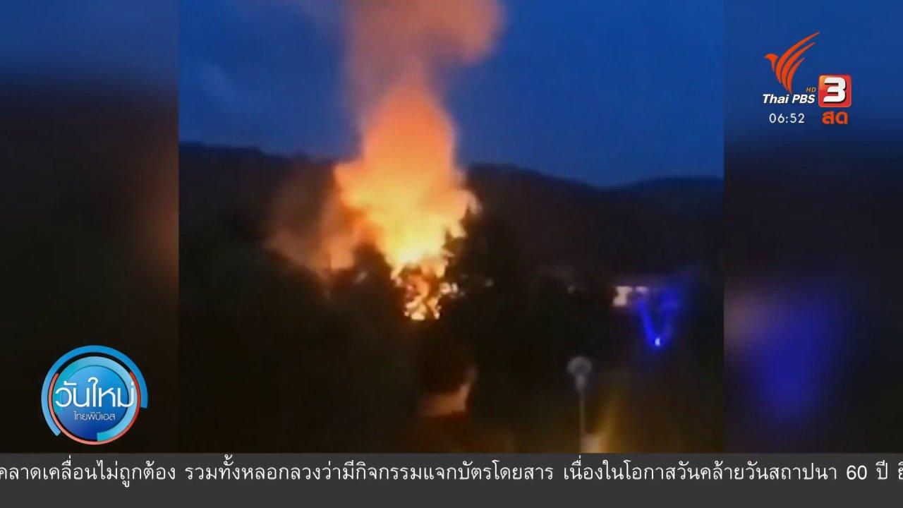 วันใหม่  ไทยพีบีเอส - เผยภาพเหตุระเบิดในเกาหลีเหนือ